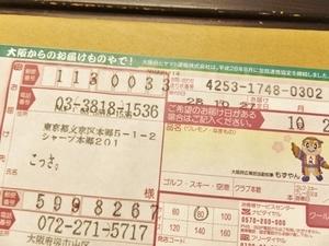 大阪ヤマト.jpg