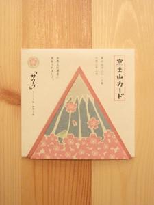 富士山カードサクラ.JPG