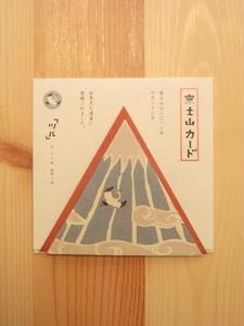 富士山カードツル.JPG