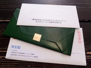 弥生まんぷくコース.jpg