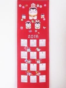 手ぬぐいカレンダー赤S.jpg