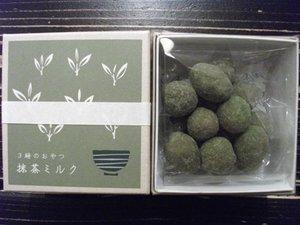 抹茶ミルク.JPG