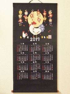掛軸カレンダー2017S.jpg