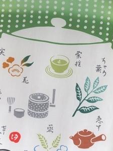 日本茶上S.jpg