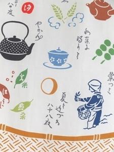 日本茶下S.jpg