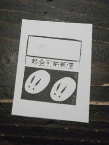 星燈社スタンプ.JPG