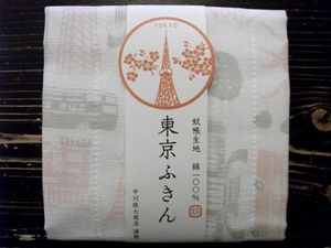 東京ふきん.JPG
