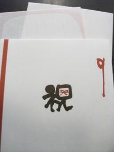祝い結びUP.JPG