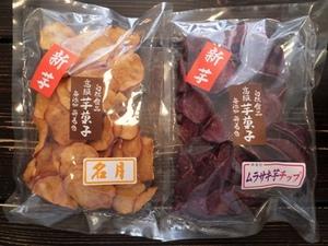 芋チップス.JPG