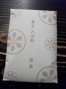 茶の湯入浴剤.JPG