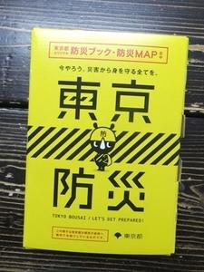 防災ブック.JPG