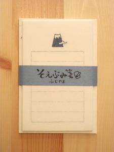 S そえぶみ箋ふじやま.jpg