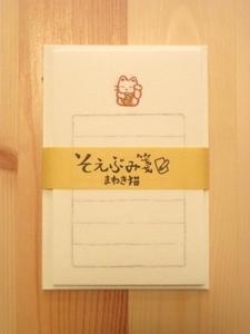 S そえぶみ箋まねき猫.jpg