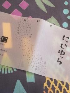 S たなばた帯.jpg