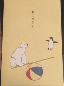 S 夏ぽちシーソーUP.jpg