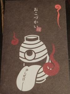 S 夏ぽちベロベロベーUP.jpg