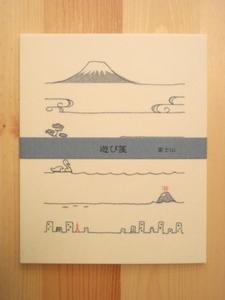 S 遊び箋富士山.jpg