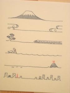 S 遊び箋富士山UP.jpg