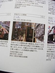 TOKYO BEAUTIFUL LIFE内容.JPG